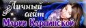 Личный сайт Марии Карпинской Лилит 12